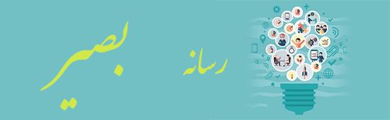 رسانه بصیر